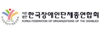 한국장애인단체총연합회