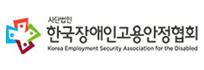 한국장애인고용안정협회